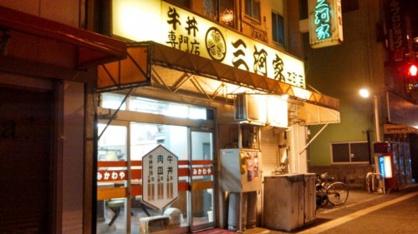 牛丼 三河家の画像1