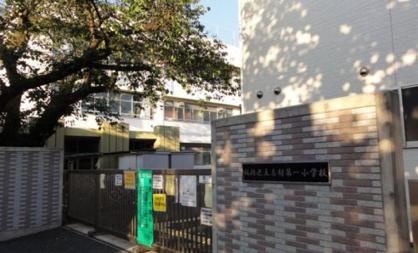 志村第一小学校の画像1