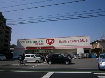 レディ薬局 道後緑台店の画像1