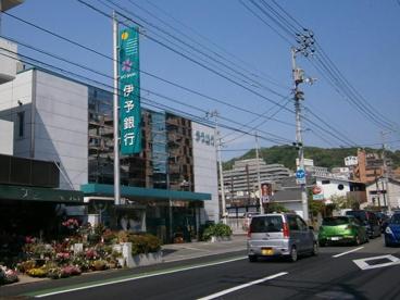 伊予銀行 緑台支店の画像1