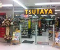 TSUTAYA池田駅前店