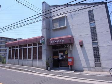大東野崎郵便局の画像1