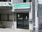 かじもと泌尿器科医院