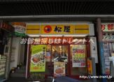 松屋 新中野店