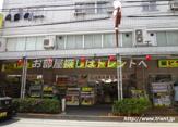 薬ヒグチ 鍋横店