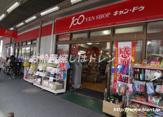 100円ショップキャンドゥ 中野鍋横店