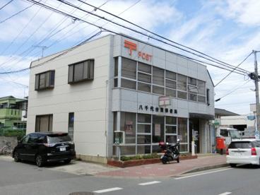八千代台東郵便局の画像1