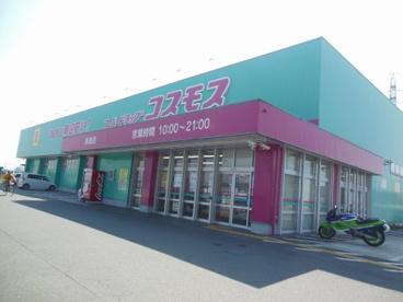 ディスカウントドラッグコスモス 筑後店の画像1