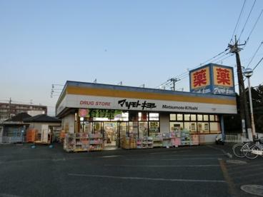 ドラッグストア マツモトキヨシ 大和田店の画像1