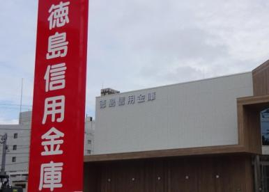 徳島信用金庫 二軒屋支店の画像1