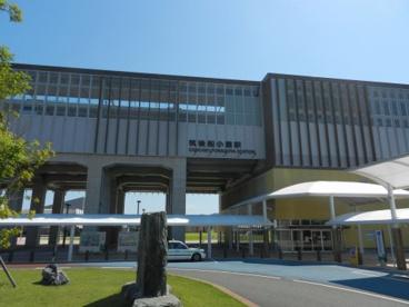 筑後船小屋駅(九州新幹線)の画像2