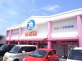 西松屋伊川谷店