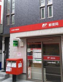 大田萩中郵便局の画像1