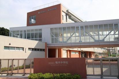 世田谷区立桜木中学校の画像1