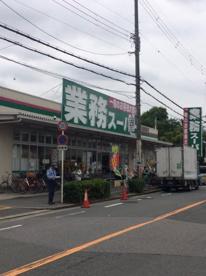 業務スーパーTAKENOKO門真本町店の画像1