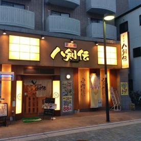 八剣伝JR大久保店の画像1