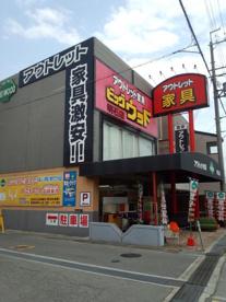 ビッグウッド魚住店の画像1