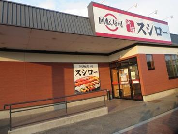 スシロー明石藤江店の画像1