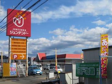 (株)ジュンテンドー 兵庫春日店の画像1