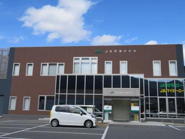 丹波ひかみ農協春日支店の画像1