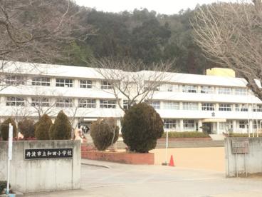 丹波市立和田小学校の画像1