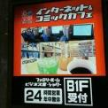 自遊空間 明石駅前店