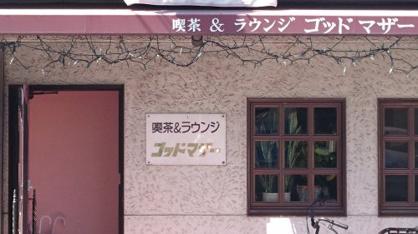 ゴッドファザーの妻の店の画像2