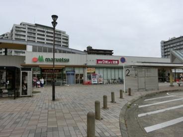 マルエツ 八千代中央駅前店の画像1