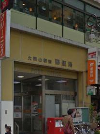 大岡山駅前郵便局の画像1