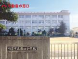 明石市立藤江小学校