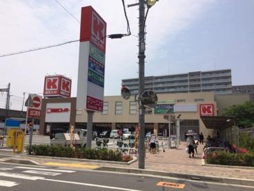 関西スーパー 大和田店の画像1