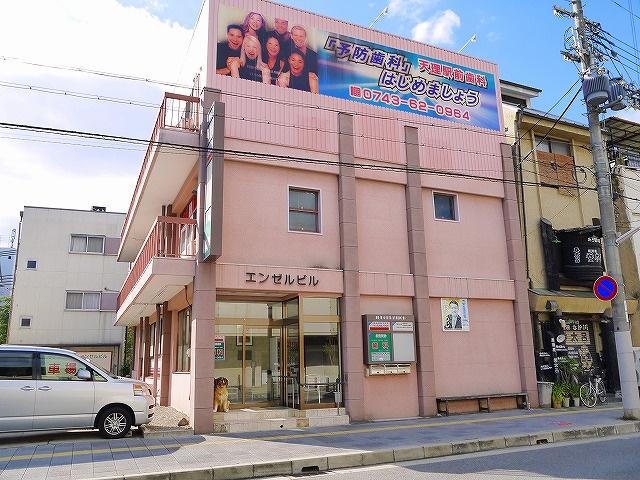 和光会 天理駅前歯科診療所の画像