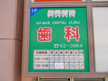 和光会 天理駅前歯科診療所の画像4