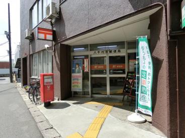 八千代台郵便局の画像1