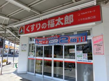 くすりの福太郎八千代台西口店の画像1