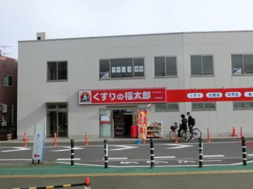 くすりの福太郎 大和田駅前店の画像1