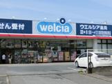 ウエルシア習志野実籾店