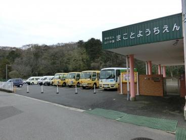 まこと幼稚園の画像3