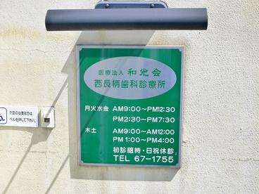 和光会 西長柄歯科診療所の画像4