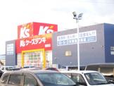 ケーズデンキ鴻巣店
