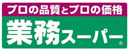 フレッシュ石守伊川谷店の画像2