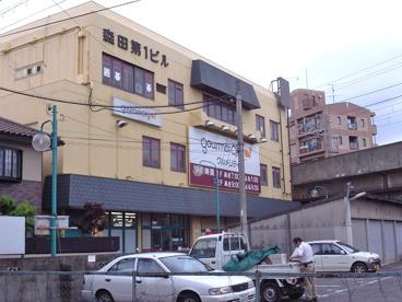 グルメシティ忍ケ丘店の画像1