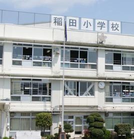 稲田小学校の画像1