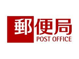 オーズタウン郵便局の画像1