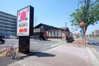 バーミヤン 千城台店の画像1