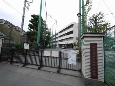 市立六角橋中学校の画像1