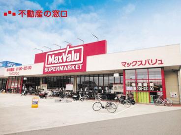 マックスバリュ茶園場店の画像1