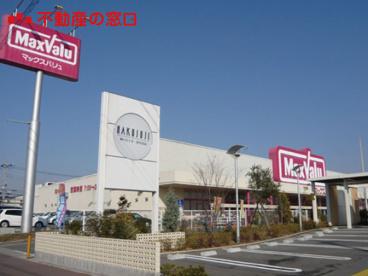 マックスバリュ・伊川谷店の画像1