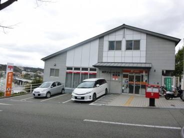 神戸ジェームス山郵便局の画像1