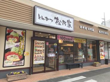 松乃家名谷店の画像1